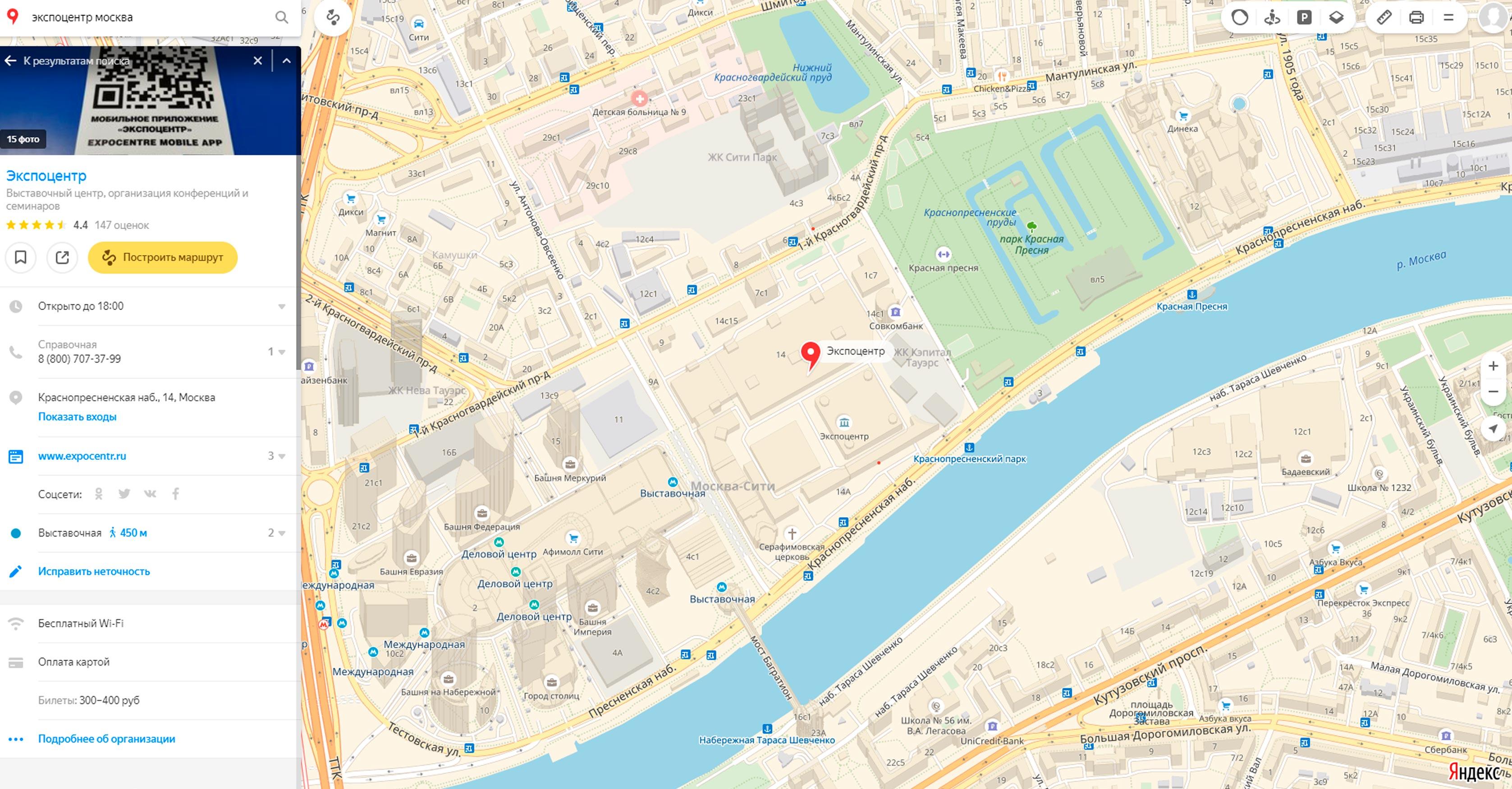 Схема-проезда-до-здания-выставки-Expocentr